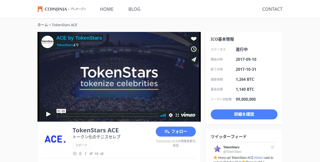 TokenStarsACE
